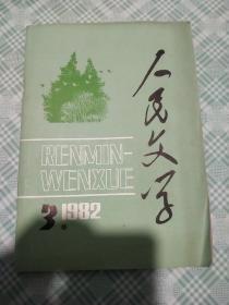 人民文学1982-3