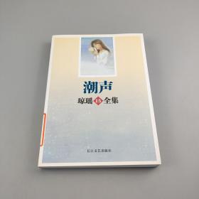 潮聲:瓊瑤全集(15)