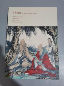 江苏爱涛2014秋季拍卖会:与古为新——中青年名家新水墨专场