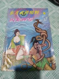东方武侠精粹  风雷神丐1