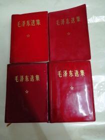 毛泽东选集(一卷本)【64开红塑胶皮】