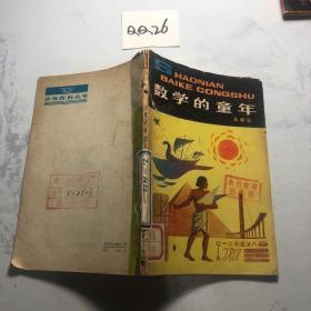 少年百科丛书  数学的童年