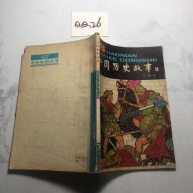 少年百科丛书  外国历史故事2