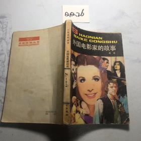 少年百科丛书  外国电影家的故事