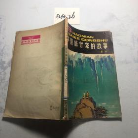 少年百科丛书  中国旅行家的故事