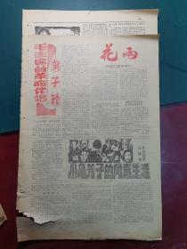 老报纸:花雨 湖南妇女报增刊(毛主席的革命伴侣 贺子珍)8版
