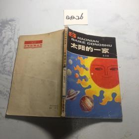 少年百科丛书  太阳的一家