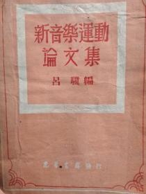 新音乐运动论文集【民国38年出版】