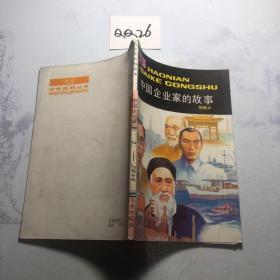 少年百科丛书  中国企业家的故事