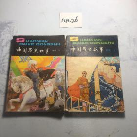 少年百科丛书  中国历史故事 明代 上下
