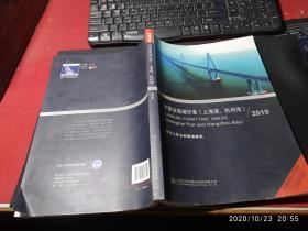 中国沿海潮汐表(上海港.杭州湾)2019   无字迹