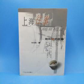 上海往事——她和她的故事(一版一印)