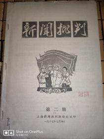 文革资料:新闻批判•第二期•1967