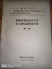 文革资料:朱德反党反社会主义反毛泽东言行录(第一集)