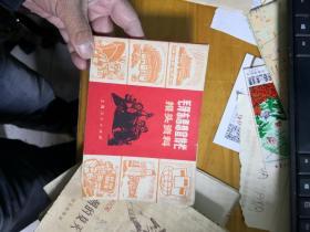 毛泽东思想宣传栏报头资料      5GG