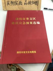 潍坊市奎文区地震应急预案选编