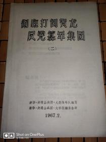 文革资料:彻底打倒贺龙反党篡军集团(二)