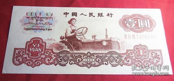 第三套人民币 3罗马五星壹元 ⅣⅣⅧ2408895一张 448冠号中间双8号 1960年1元拖拉机 全新无洗无斑 包真品 纸钞钱币