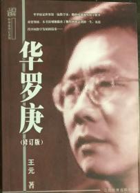 著名数学家 中国科学院院士王元签名《华罗庚》