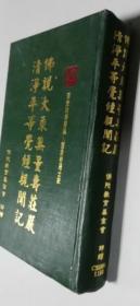 佛说大乘无量寿庄严清净平等觉经亲闻记(大32开精装605页)