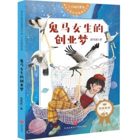 成长不迷茫校园励志小说了不起的梦想鬼马女生的创业梦