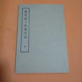 顾云美卜居集手迹  蝴蝶装 中华书局 1958年仅印1300册  品相上佳