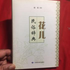 花儿民俗辞典