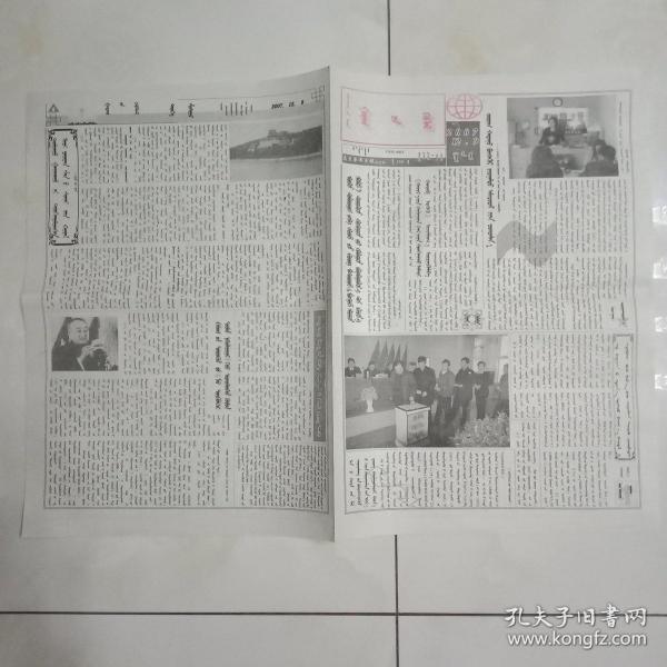 蒙文报(蒙文,稀少)2007年12月9日