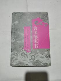 曾国藩家书(典藏版)