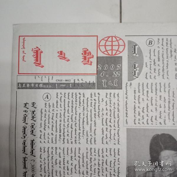 蒙文报(蒙文,稀少)2007年4月22号