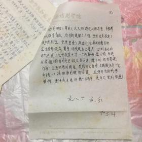 14          :上海戏剧学院一批:著名演员、制片人、陈凯歌导演夫人:江西人:陈红:手稿《是人  而不是神》读(伽利略传)有感。 应为毕业论文