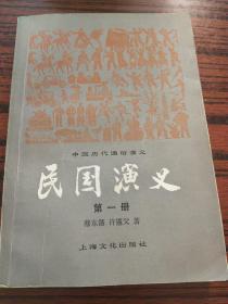 民国演义第一册