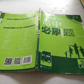 理想树 2018新版 高中必刷题 生物必修2 RJ