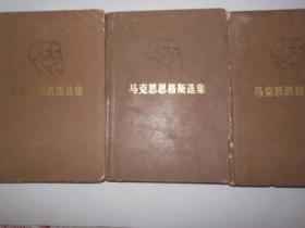 马克思恩格斯选集 第二、三 .四卷