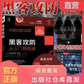 黑客教程 书籍 黑客攻防 从入门到精通 入门自学技术 计算机编程