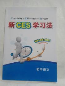 新CES学习法 初中语文(无光盘)
