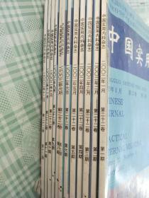 中国实用内科杂志2002(1-12)12本合售