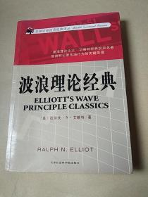 波浪理论经典
