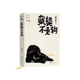杨志军藏地小说系列一藏獒不是狗