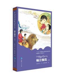 顿月顿珠(汉藏)/中国藏戏八大经典丛书