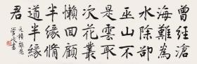 管峻书法字画横幅
