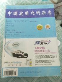 中国实用内科杂志 2006年1月第26卷第1期(临床实用版1)12本合售