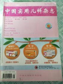 中国实用儿科杂志2005年1月第20卷第一期   12本合售