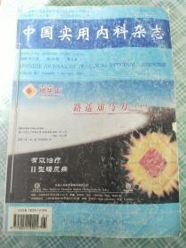 中国实用内科杂志 2000年1月  第20卷  第1-12期  12本合售