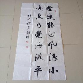 郑轩书法一张(北京书协理事)