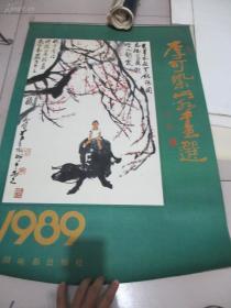 挂历 1989年李可染山水画选(13张全)