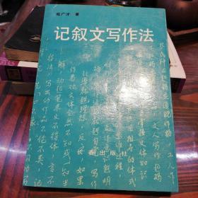 记叙文写作法      长春出版社1991年一版一印仅印5000册