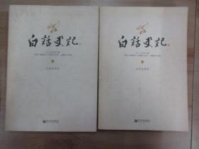 白话史记  (上下册)白话全译本