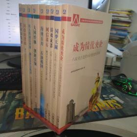 业绩优秀中央企业公司治理和管理模式研究丛书(全九册)
