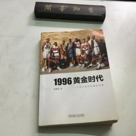 1996黄金时代:一个伟大时代的真实记录